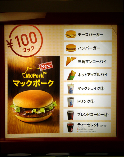 japan-pork-burger-02.jpg