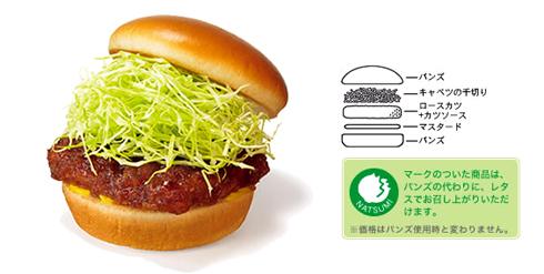 japan-pork-burger-03.jpg